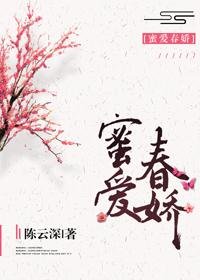 蜜爱春娇(种田)