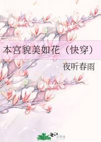本宫貌美如花(快穿)