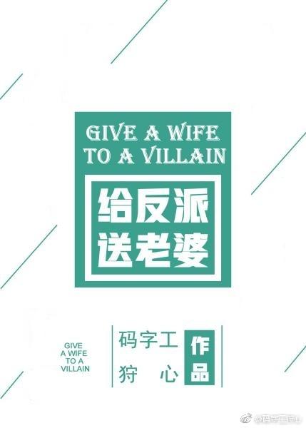 给反派送老婆[快穿]