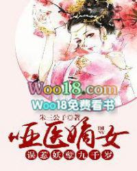 哑医嫡女:误惹妖孽九千岁