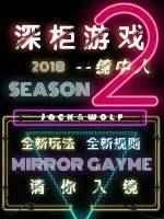 深柜游戏第二季:镜中人
