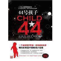 44号孩子