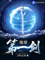 地球第一剑