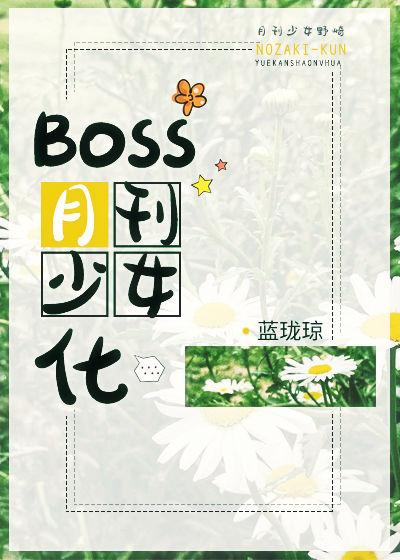 [综漫]Boss月刊少女化