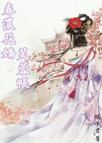 春浓花娇芙蓉帐