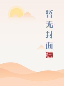 货车司机老周和跟车赵青小明