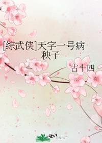 [综武侠]天字一号病秧子